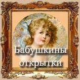 Бабушкины открытки / Grandma's postcard