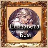 Елизавета Бем / Elizabeth Bem