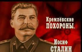 Кремлевские похороны. Иосиф Сталин
