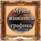 http://amnesia.pavelbers.com/Muzei90.jpg