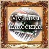 http://amnesia.pavelbers.com/Ramka%20Muzika1.jpg