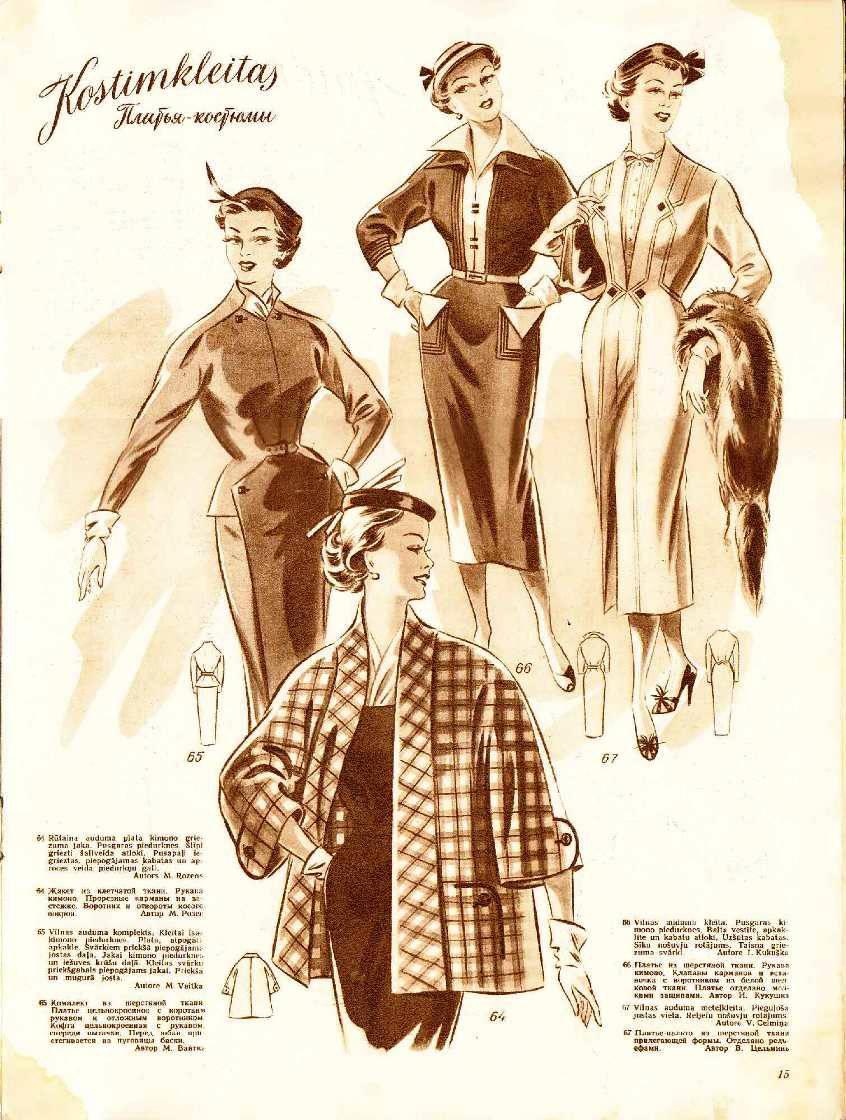 Рижские моды скачать