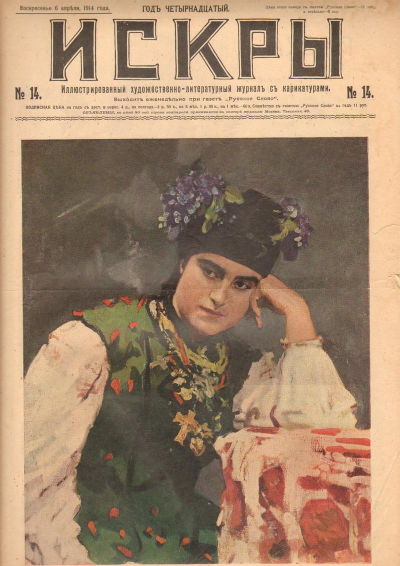 журнал знакомства в с петербурге
