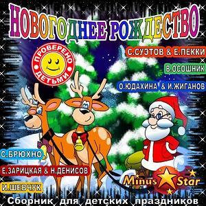 Сборник песен на детские праздники