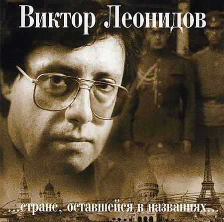 песни виктора леонидова скачать:
