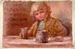 Бем - Пожелание: Сладко бы жилось, пьяно бы пилось, и счастье в доме не перевелось!