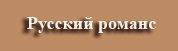 Русский романс / Russian romance
