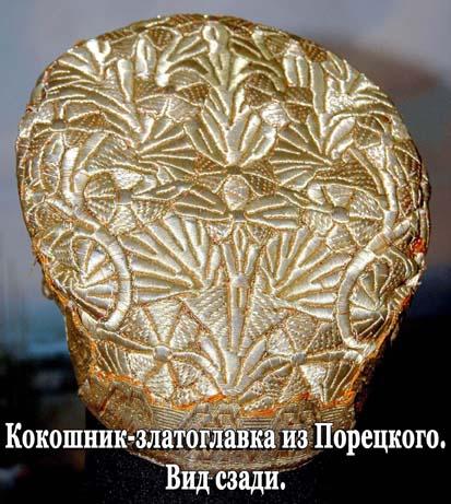 Крепостные вышивальщицы или монашки в монастыре золотыми или серебряными нитями, бисером и жемчугом расшивали красный...